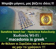 Beach Bars, Macedonia, Greece, Sunshine, My Love, Funny, My Boo, Funny Parenting, Fruit Salads