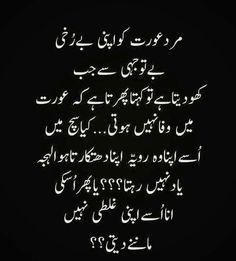 Inspirational Quotes In Urdu, Ali Quotes, Islamic Love Quotes, Wisdom Quotes, Words Quotes, Qoutes, Poetry Quotes, Hurt Quotes, Quotations
