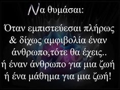 365 Quotes, Love Quotes, Feeling Loved Quotes, Greek Quotes, True Words, Deep Thoughts, Cool Words, Positive Quotes, Pray