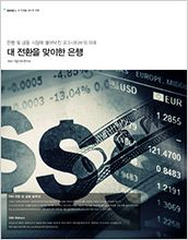 Issue 1. 대 전환을 맞이한 은행