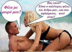 Funny Greek Quotes, Funny Cartoons, Life Quotes, Humor, Memes, Greeks, F1, Facebook, Amazing