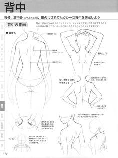 Anatomy Drawing Female Ref - Female shoulder blades and spine lines Body Drawing, Anatomy Drawing, Manga Drawing, Drawing Sketches, Drawings, Body Tutorial, Manga Tutorial, Sketches Tutorial, Anatomy Tutorial
