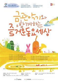 동요세상 포스터