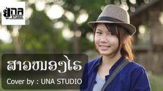 Sao Nong Hai / สาวหนองไฮ / ສາວໜອງໄຮ - ສິລິພອນ ສີປະເສີດ (Cover by UNA STU...