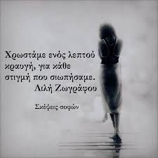 Image result for κικη δημουλα ενος λεπτου μαζι Poem Quotes, Wall Quotes, Best Quotes, Life Quotes, Feeling Loved Quotes, Word Poster, Something To Remember, Special Quotes, Greek Quotes