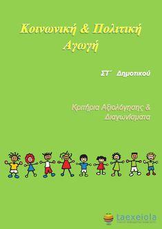 Koinoniki Politiki Agogh St Diagvnismata Full Boarding Pass, Map, Reading, Location Map, Reading Books, Maps
