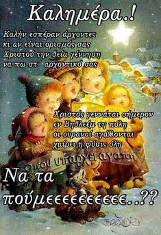 Greek Christmas, Christmas Scenery, Christmas Carol, Christmas Wishes, Christmas Pictures, Christmas Time, Religion Quotes, Night Photos, Greek Quotes