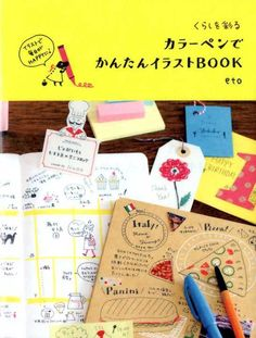 eBay | Book Illustration using Colored Pens - Japanese Book