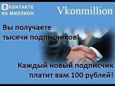 ✔ Друзья и подписчики Вконтакте для бизнеса
