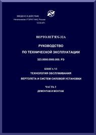 KAMOV Ka-32  Helicopter  Technology Service Helicopter and Systems Power Installation Manual  - Book 6 Part 3 -  Russian Language