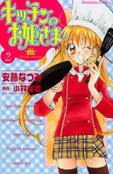 Shoujo, Kitchen, Anime, Art, Art Background, Cooking, Kitchens, Kunst, Cartoon Movies