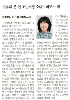 2009년 5월 29일 마음의 문 연 조손가정 소녀 ... 피로가 싹 속초센터 이은희 사회복지사
