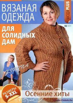 ВМП Мода Plus 2011-02 Вязаная одежда для солидных дам _001