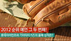 2012프로야구 순위 예언 두 번째! 롯데자이언츠와 기아타이거즈의 올해 성적은? http://www.insightofgscaltex.com/?p=17040