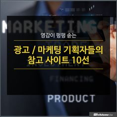Welldone.to Business Information 영감이 펑펑 솟는 광고, 마케팅 기획자들의 참고 사이트 10선 현업 ... Ppt Design, Layout Design, Smart Design, Advertising Design, Marketing And Advertising, Business Marketing, Ad Layout, Core Curriculum, Typo Logo