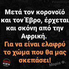Funny Captions, Funny Jokes, Hilarious, Funny Greek, Try Not To Laugh, Greek Quotes, Photo Quotes, True Words, Just For Laughs