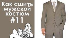 Как сшить мужской костюм #11. Вметываем рукав и воротник.