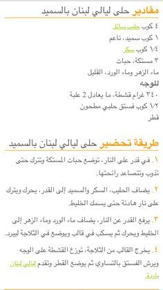 ليالي لبنان