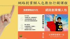 網路創業懶人包DVD:網路創業的第一步