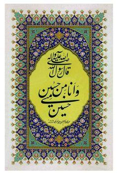 Islamic Art Calligraphy, Islam Quran, Old Paper, Metal Art, Iran, Persian, Asia, Modern, Poster