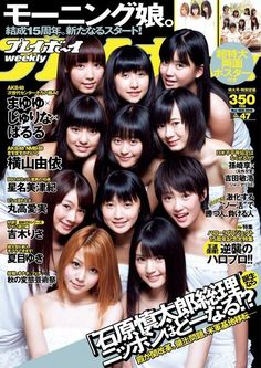 The new Momusu lineup! morning musume oda sakura Tanaka Reina Fukumura Mizuki Ikuta Erina Sayashi Riho Suzuki Kanon Iikubo Haruna Ishida Ayumi Sato Masaki Kudo Haruka