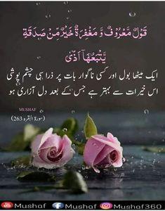 Beautiful Names Of Allah, Beautiful Quran Quotes, Quran Quotes Love, Quran Quotes Inspirational, Islamic Love Quotes, Quran Urdu, Islam Quran, Hadith Quotes, Allah Quotes