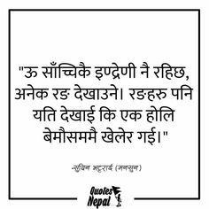 A quote in Nepali Nepali Love Quotes, Heart Touching Shayari, Qoutes, Sad, Mindfulness, Thoughts, Inspiration, Quotations, Quotes