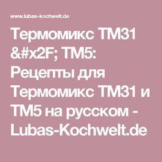 Термомикс ТМ31 / ТМ5: Рецепты для Термомикс ТМ31 и ТМ5 на русском - Lubas-Kochwelt.de