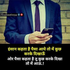 Motivational quotes in hindi on success Motivational Success Stories, Motivational Status In Hindi, Motivational Picture Quotes, Status Quotes, Hindi Quotes, Success Quotes, Qoutes, Thoughts In Hindi, Positive Thoughts