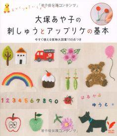 Amazon.co.jp: 大塚あや子の刺しゅうとアップリケの基本 (セレクトBOOKS): 大塚 あや子, 主婦の友社: 本