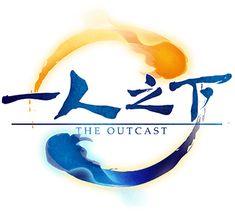 一人之下 the outcast ロゴ
