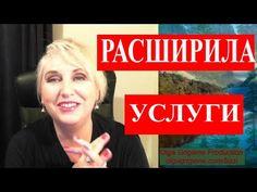 РАСШИРИЛА ЛИНЕЙКУ УСЛУГ И ПОДОРОЖАЛА - YouTube