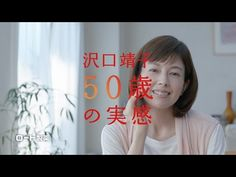 50の恵 オイルin養潤液「オイルin」篇 | ロート製薬: 商品情報サイト