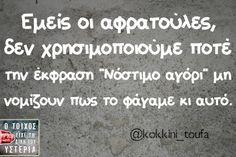 Εμείς οι αφρατούλες... - Ο τοίχος είχε τη δική του υστερία – Caption: @kokkini_toufa Κι άλλο κι άλλο: -Με ρώτησε αν ήθελα… -Είμαι λίγο αγχωμένος… Το σημείο g μου… Μην κρυβόμαστε πίσω από το… Η άλλη ζήτησε να πω μια φαντασίωσή μου Με σκέτο σεξ ξεγελάτε μόνο τους κάτω των 30 Η λύση για τα Caprice δεν είναι να βάλουν ένα πουράκι λιγότερο -Πού είναι η... Funny Images With Quotes, Funny Pictures, Funny Quotes, Funny Greek, Funny Times, Greek Quotes, Just For Laughs, Funny Moments, Laugh Out Loud