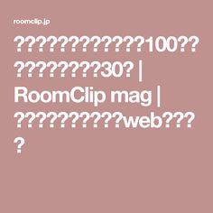 食器収納術総集編!無印や100均を使った整頓のコツ30選 | RoomClip mag | 暮らしとインテリアのwebマガジン