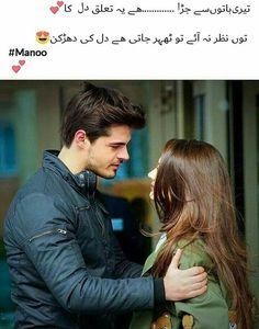 Love Quotes In Urdu, Urdu Love Words, Mixed Feelings Quotes, Sweet Love Quotes, Poetry Feelings, Urdu Quotes, Qoutes, Love Poetry Images, Love Romantic Poetry