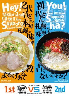 Noodles Menu, Beef And Noodles, Japanese Menu, Japanese Curry, Food Poster Design, Food Menu Design, Menu Flyer, Food Banner, Menu Restaurant