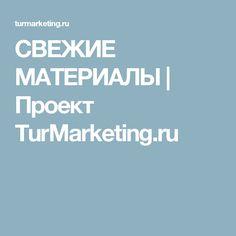 СВЕЖИЕ МАТЕРИАЛЫ  | Проект TurMarketing.ru