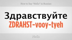 """Learn how to say """"hello"""" in Russian with this online Russian language lesson from Howcast."""