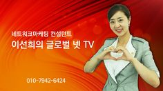 [네트워크마케팅 컨설턴트 이선희의 글로벌 넷 TV] 주네스 글로벌 넷 TV 소개