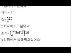 study korean by ansan school part7