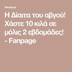 Η Δίαιτα του αβγού! Χάστε 10 κιλά σε μόλις 2 εβδομάδες! - Fanpage