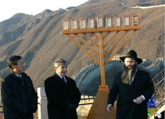 The Great Wall of China Menorah  ~  Jews first came to China sometime during the Tang Dynasty, in the 7th century. This menorah, however, is probably a first.