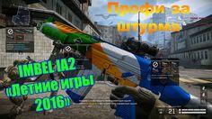 "Профи за штурмана. ""IMBEL IA2 летние игры 2016"" Warface PVE."