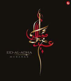 Eid ul Adha Images, Bakra Eid Images, Eid ul Adha Wishes Images, Eid ul Adha Mubarak Images Eid Adha Mubarak, Eid Ul Adha Mubarak Greetings, Images Eid Mubarak, Eid Al Adha Wishes, Eid Ul Adha Images, Eid Images, Ramadan Greetings, Eid Mubark, Adha Card