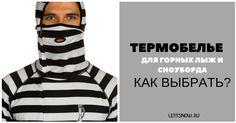 Чтобы термобелье для горных лыж и сноуборда выполняло свою работу — эффективно удаляло пот и предотвращало скачки температуры тела, — его надо уметь правильно выбирать. Эта статья научит вас этому. http://letitsnow.ru/stati/termobele-dlya-gornyh-lyzh-i-snouborda-kak-vybirat/