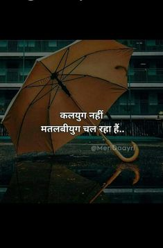 2 Line Quotes, Shyari Quotes, Desi Quotes, Motivational Picture Quotes, Cheer Quotes, Marathi Quotes, Photo Quotes, People Quotes, Hindi Quotes Images