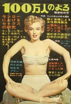 Marilyn Monroe on the cover of Hyakumannin no yoru magazine, April 1964, Japan. Photo by Gene Kornman, 1952.