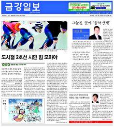 2014. 2/7 1면 http://www.ggilbo.com/news/articleView.html?idxno=164725