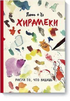 Hirameki: Draw What You See: Peng Hu. Draw what you see in the inkblots! Imagination Drawing, Arts And Crafts For Adults, What Is An Artist, Drawing Activities, Beauty Book, What You See, Book Gifts, Art Plastique, Doodle Art